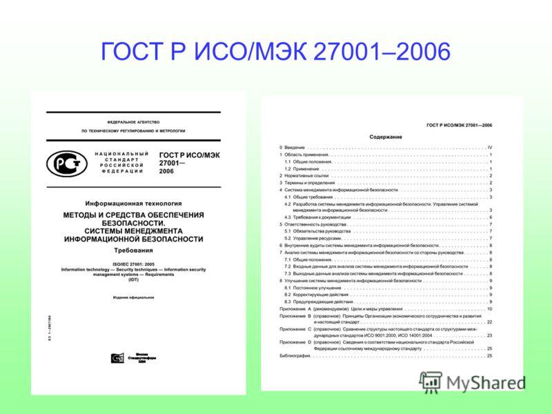 ГОСТ Р ИСО/МЭК 27001–2006