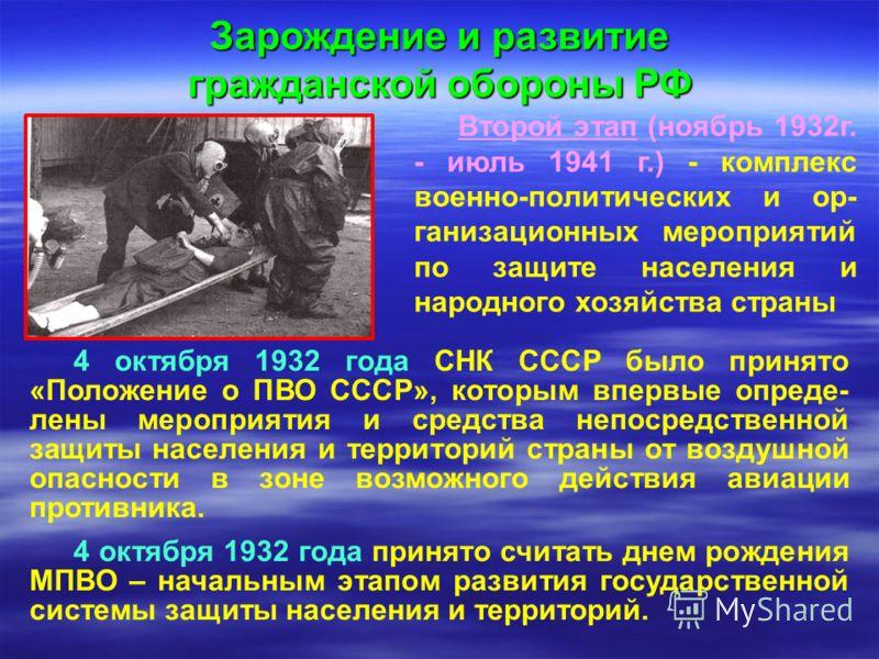4 октября 1932 года СНК СССР было принято «Положение о ПВО СССР», которым впервые опреде- лены мероприятия и средства непосредственной защиты населения и территорий страны от воздушной опасности в зоне возможного действия авиации противника. 4 октябр