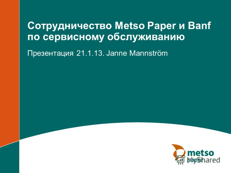 Сотрудничество Metso Paper и Banf по сервисному обслуживанию Презентация 21.1.13. Janne Mannström