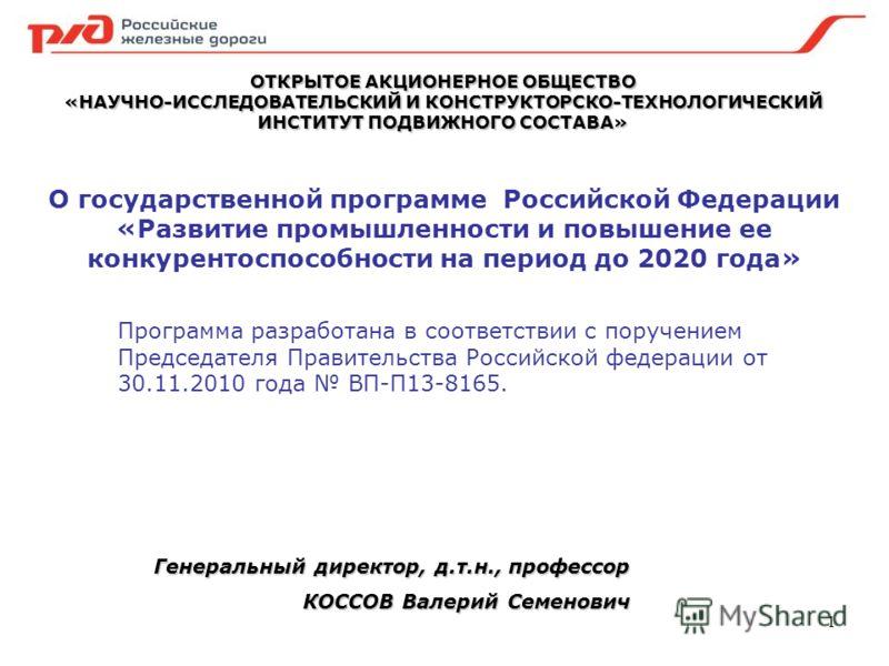 1 ОТКРЫТОЕ АКЦИОНЕРНОЕ ОБЩЕСТВО «НАУЧНО-ИССЛЕДОВАТЕЛЬСКИЙ И КОНСТРУКТОРСКО-ТЕХНОЛОГИЧЕСКИЙ ИНСТИТУТ ПОДВИЖНОГО СОСТАВА» О государственной программе Российской Федерации «Развитие промышленности и повышение ее конкурентоспособности на период до 2020 г