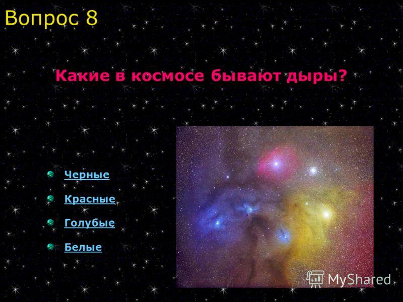 Какие в космосе бывают дыры? Черные Красные Голубые Белые Вопрос 8