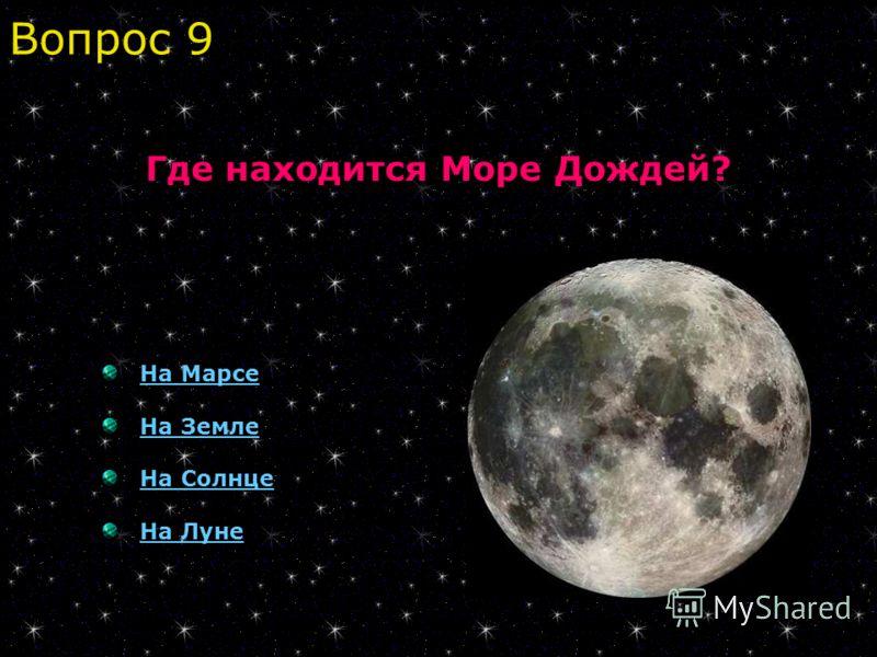 Где находится Море Дождей? На Марсе На Земле На Солнце На Луне Вопрос 9