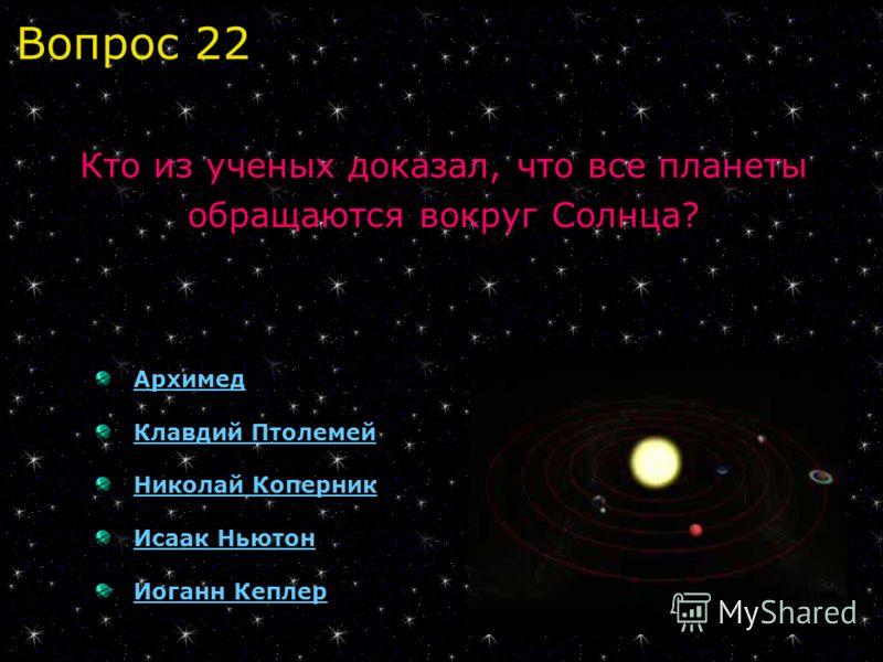 Архимед Клавдий Птолемей Николай Коперник Исаак Ньютон Иоганн Кеплер Кто из ученых доказал, что все планеты обращаются вокруг Солнца? Вопрос 22