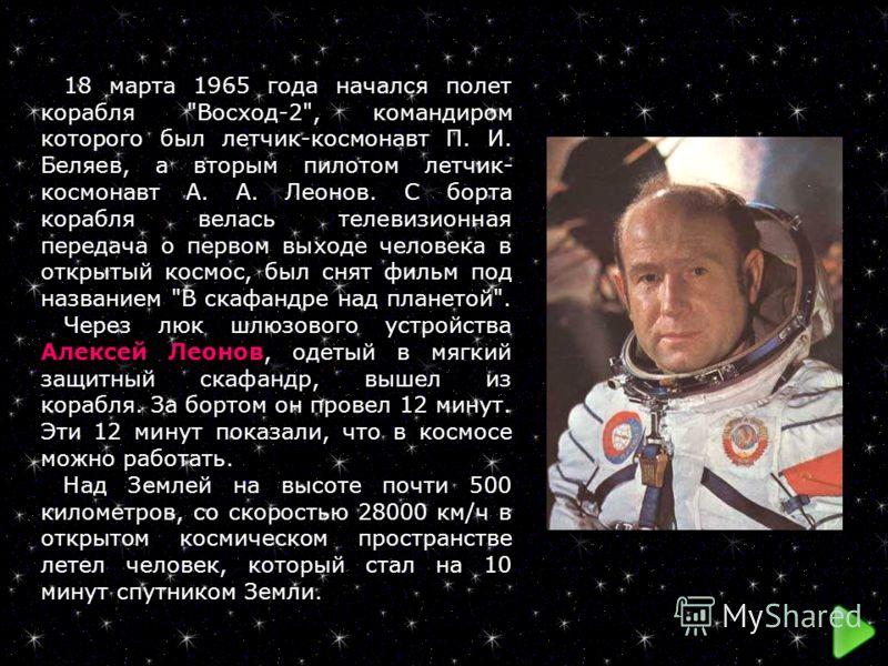 В каком фильме снят космонавт леонов