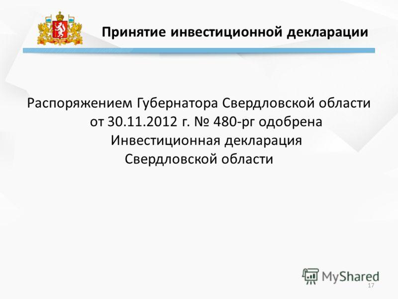 Принятие инвестиционной декларации Распоряжением Губернатора Свердловской области от 30.11.2012 г. 480-рг одобрена Инвестиционная декларация Свердловской области 17