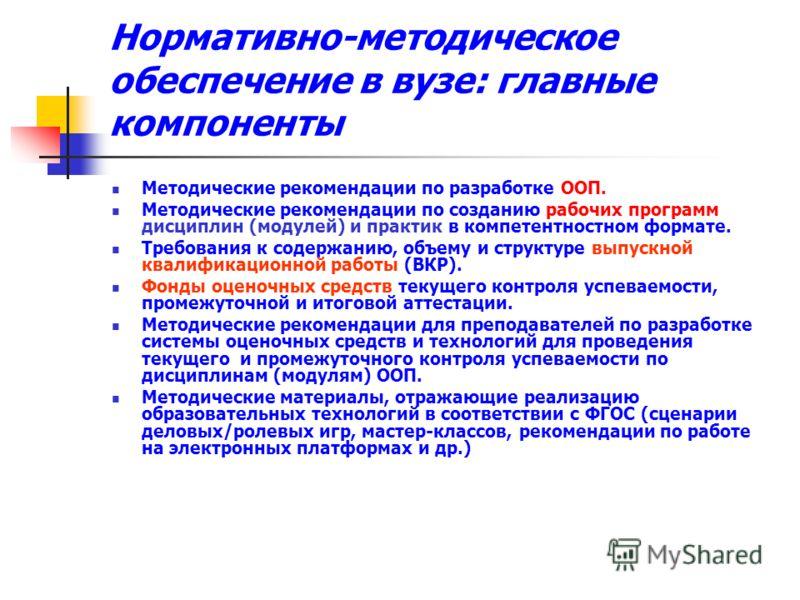Нормативно-методическое обеспечение в вузе: главные компоненты Методические рекомендации по разработке ООП. Методические рекомендации по созданию рабочих программ дисциплин (модулей) и практик в компетентностном формате. Требования к содержанию, объе