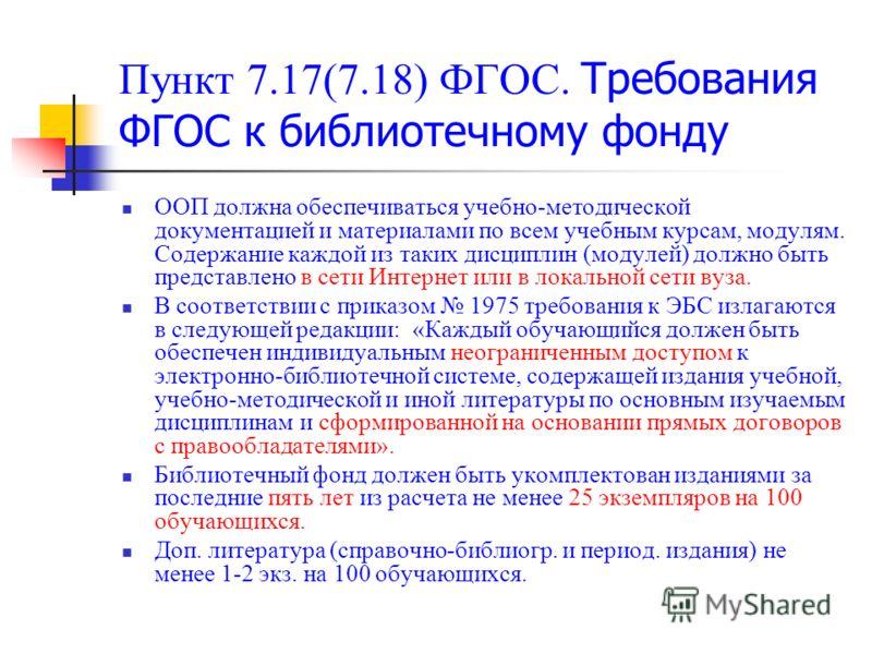 Пункт 7.17(7.18) ФГОС. Требования ФГОС к библиотечному фонду ООП должна обеспечиваться учебно-методической документацией и материалами по всем учебным курсам, модулям. Содержание каждой из таких дисциплин (модулей) должно быть представлено в сети Инт