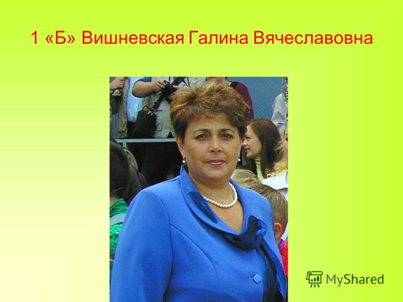 1 «Б» Вишневская Галина Вячеславовна
