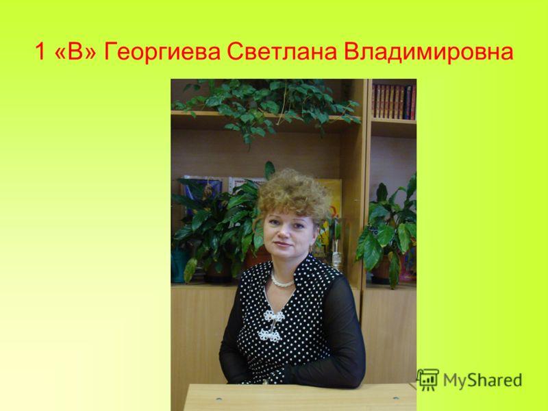 1 «В» Георгиева Светлана Владимировна