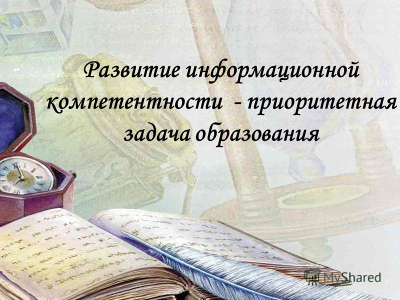 Развитие информационной компетентности - приоритетная задача образования