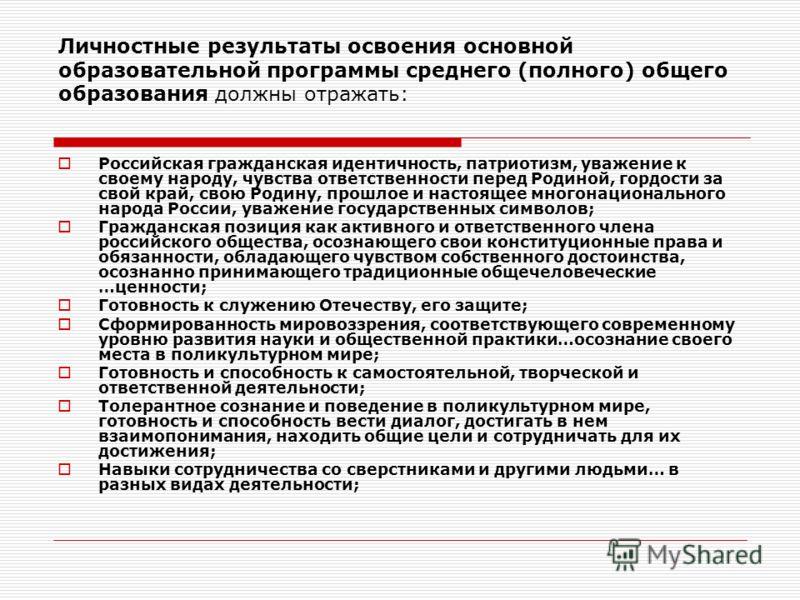 Личностные результаты освоения основной образовательной программы среднего (полного) общего образования должны отражать: Российская гражданская идентичность, патриотизм, уважение к своему народу, чувства ответственности перед Родиной, гордости за сво