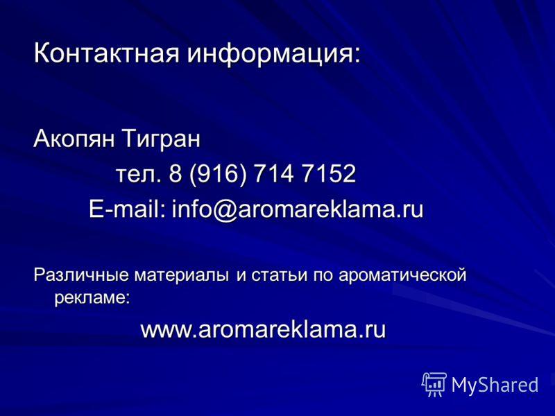 Контактная информация: Акопян Тигран тел. 8 (916) 714 7152 тел. 8 (916) 714 7152 E-mail: info@aromareklama.ru E-mail: info@aromareklama.ru Различные материалы и статьи по ароматической рекламе: www.aromareklama.ru www.aromareklama.ru