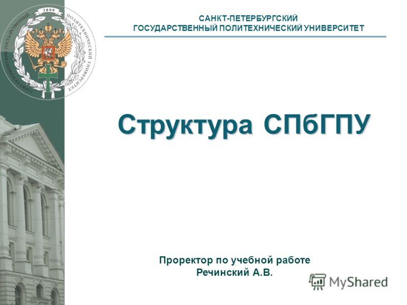 Политехнический университет 1