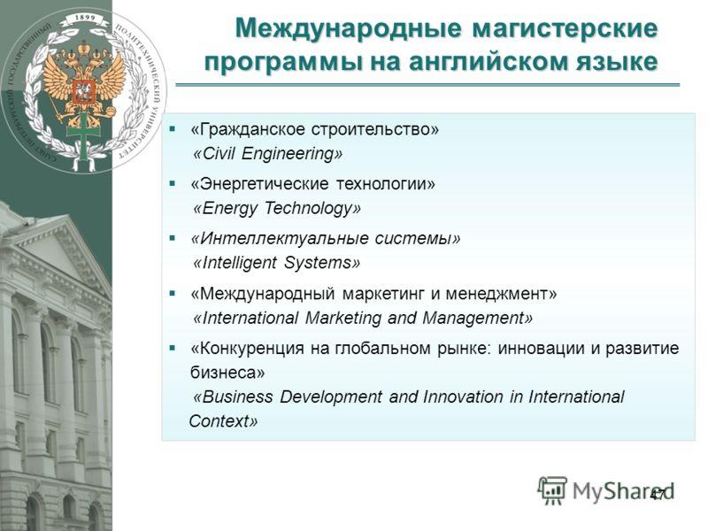 Международные магистерские программы на английском языке 47 «Гражданское строительство» «Civil Engineering» «Энергетические технологии» «Energy Technology» «Интеллектуальные системы» «Intelligent Systems» «Международный маркетинг и менеджмент» «Inter