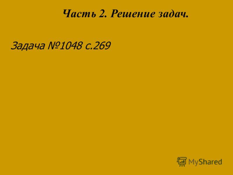 Задача 1048 с.269 Часть 2. Решение задач.