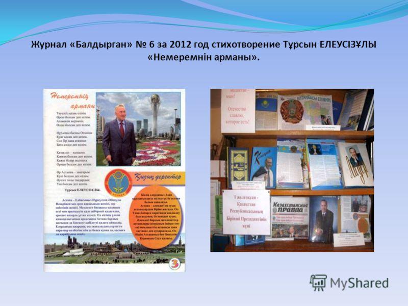 Журнал «Балдырган» 6 за 2012 год стихотворение Тұрсын ЕЛЕУСІЗҰЛЫ «Немеремнін арманы».