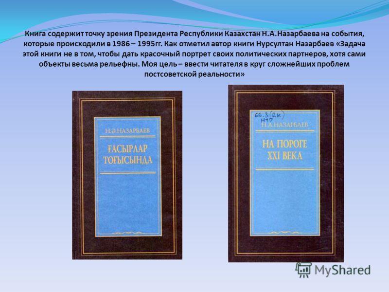 Книга содержит точку зрения Президента Республики Казахстан Н.А.Назарбаева на события, которые происходили в 1986 – 1995гг. Как отметил автор книги Нурсултан Назарбаев «Задача этой книги не в том, чтобы дать красочный портрет своих политических партн