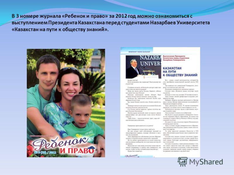 В 3 номере журнала «Ребенок и право» за 2012 год можно ознакомиться с выступлением Президента Казахстана перед студентами Назарбаев Университета «Казахстан на пути к обществу знаний».