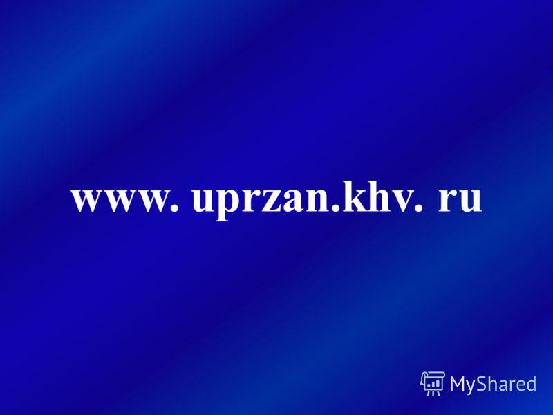 www. uprzan.khv. ru