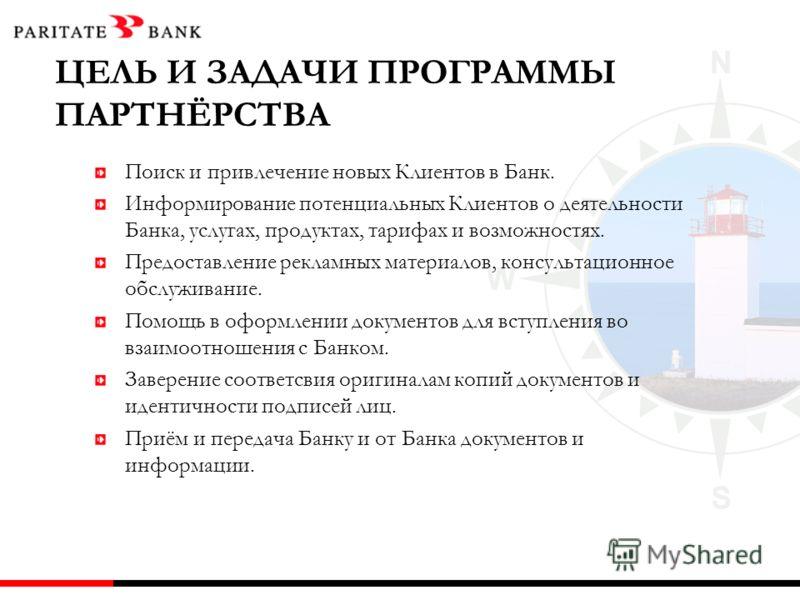 ПАРТНЁРЫ БАНКА ДМИТРИЙ БОЙКО Руководитель отдела развития