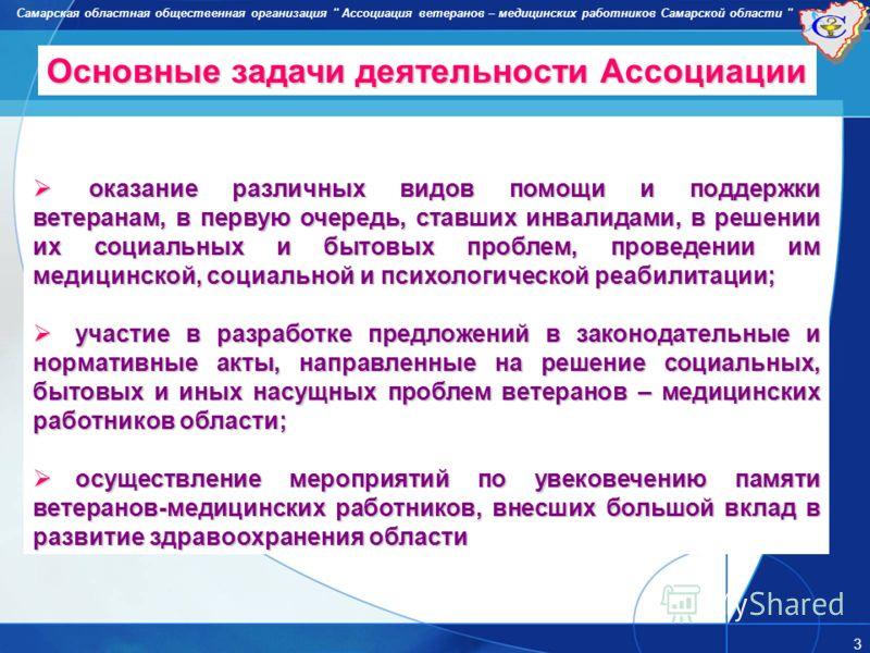 Самарская областная общественная организация '' Ассоциация ветеранов – медицинских работников Самарской области '' 3 оказание различных видов помощи и поддержки ветеранам, в первую очередь, ставших инвалидами, в решении их социальных и бытовых пробле