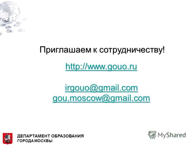 http://www.gouo.ru irgouo@gmail.com gou.moscow@gmail.com http://www.gouo.ru irgouo@gmail.com gou.moscow@gmail.com http://www.gouo.ru irgouo@gmail.com gou.moscow@gmail.com http://www.gouo.ru irgouo@gmail.com gou.moscow@gmail.com Приглашаем к сотруднич