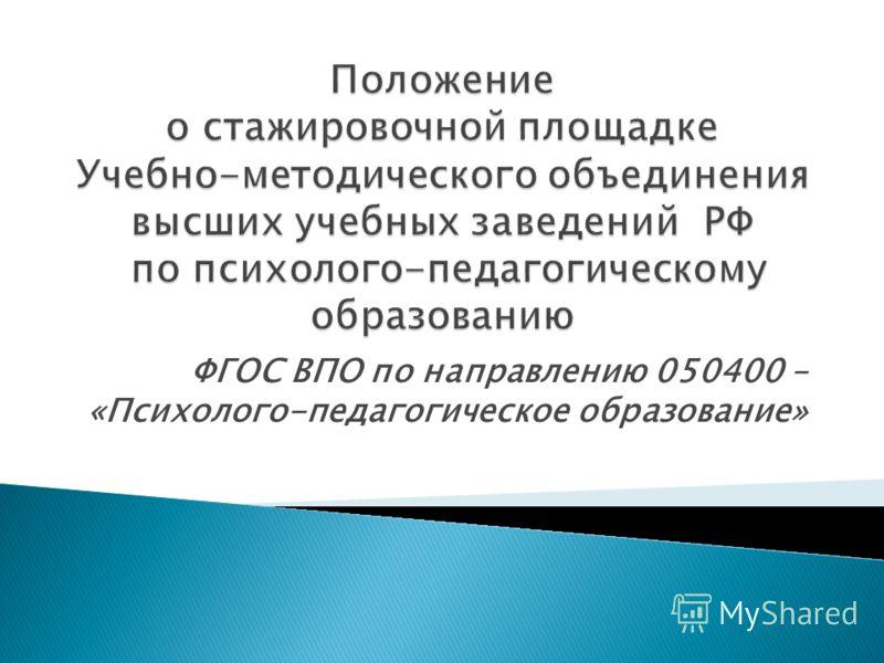 ФГОС ВПО по направлению 050400 – «Психолого-педагогическое образование»