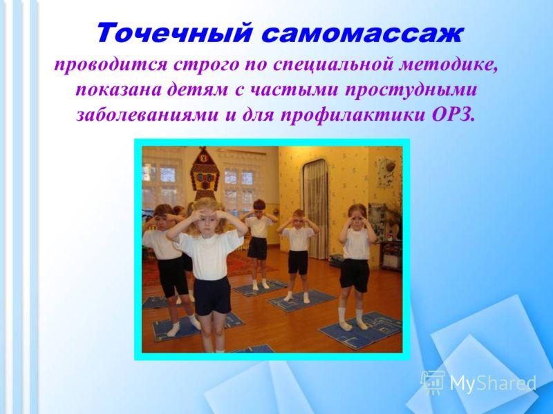 Точечный самомассаж проводится строго по специальной методике, показана детям с частыми простудными заболеваниями и для профилактики ОРЗ.
