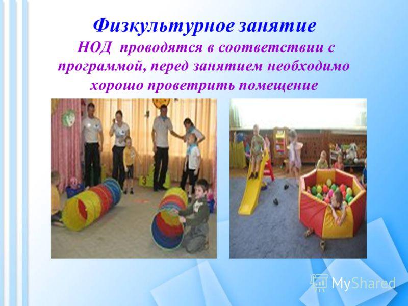 Физкультурное занятие НОД проводятся в соответствии с программой, перед занятием необходимо хорошо проветрить помещение