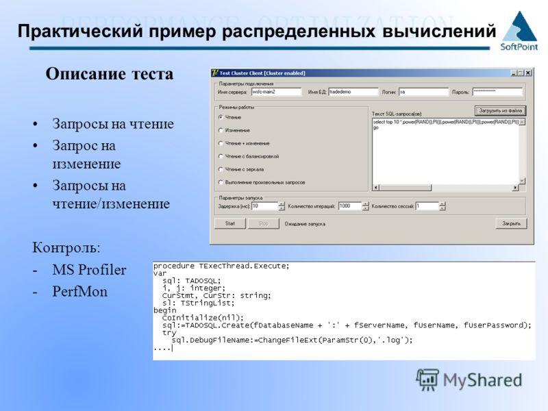 Практический пример распределенных вычислений Описание теста Запросы на чтение Запрос на изменение Запросы на чтение/изменение Контроль: -MS Profiler -PerfMon