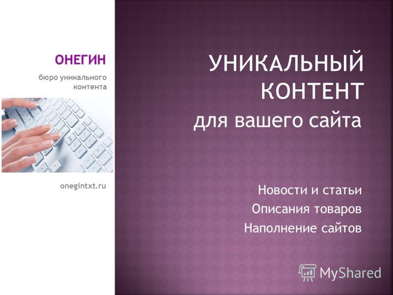 Новости и статьи Описания товаров Наполнение сайтов бюро уникального контента для вашего сайта onegintxt.ru