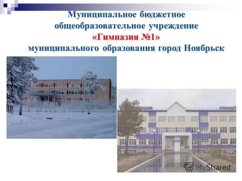 Муниципальное бюджетное общеобразовательное учреждение «Гимназия 1» муниципального образования город Ноябрьск