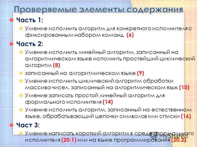 Часть 1: Умение исполнить алгоритм для конкретного исполнителя с фиксированным набором команд (6) Часть 2: Умение исполнить линейный алгоритм, записанный на алгоритмическом языке исполнить простейший циклический алгоритм (8) записанный на алгоритмиче