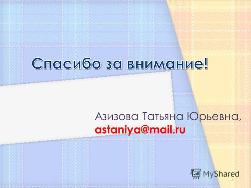 Азизова Татьяна Юрьевна, astaniya@mail.ru 41