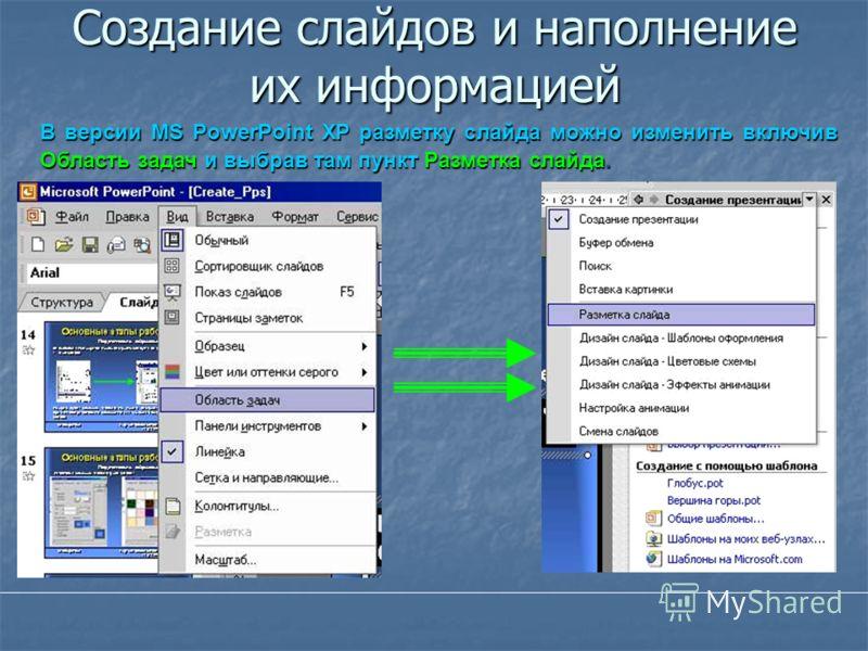 Создание слайдов и наполнение их информацией В версии MS PowerPoint XP разметку слайда можно изменить включив Область задач и выбрав там пункт Разметка слайда.
