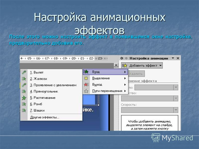 Настройка анимационных эффектов После этого можно настроить эффект в появившемся окне настройке, предварительно добавив его.