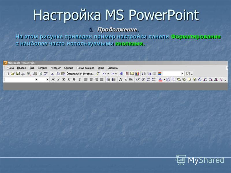 Настройка MS PowerPoint 6.Продолжение. На этом рисунке приведен пример настройки панели Форматирование с наиболее часто используемыми кнопками.