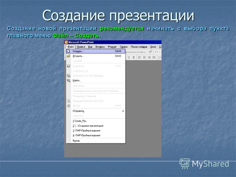 Создание презентации Создание новой презентации рекомендуется начинать с выбора пункта главного меню Файл – Создать.