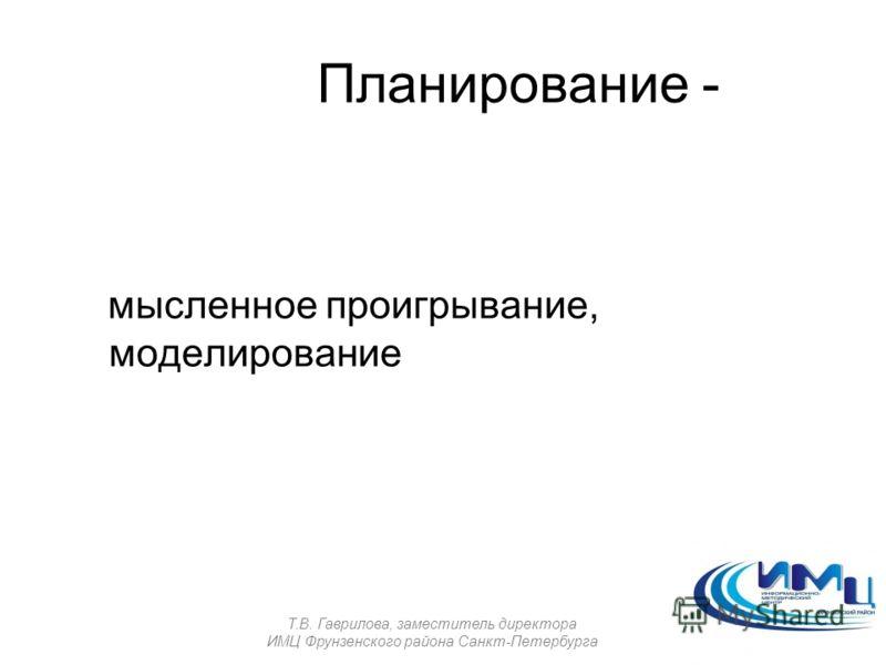 Т.В. Гаврилова, заместитель директора ИМЦ Фрунзенского района Санкт-Петербурга Управление - особая деятельность, в которой ее субъекты посредством планирования, организации, руководства и контроля обеспечивают организованность (интегрированность) сов