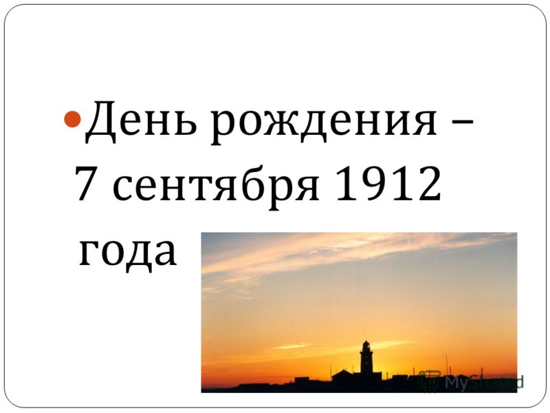 День рождения – 7 сентября 1912 года