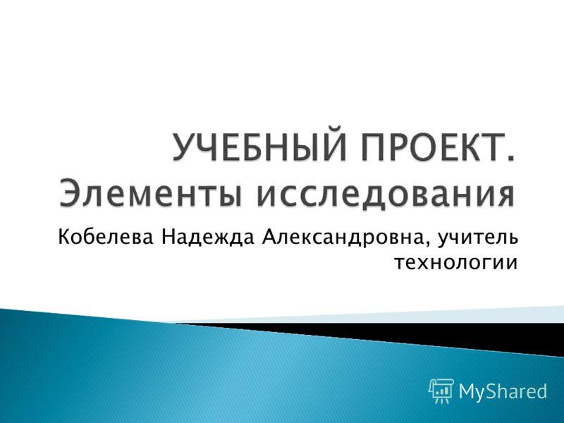 Кобелева Надежда Александровна, учитель технологии