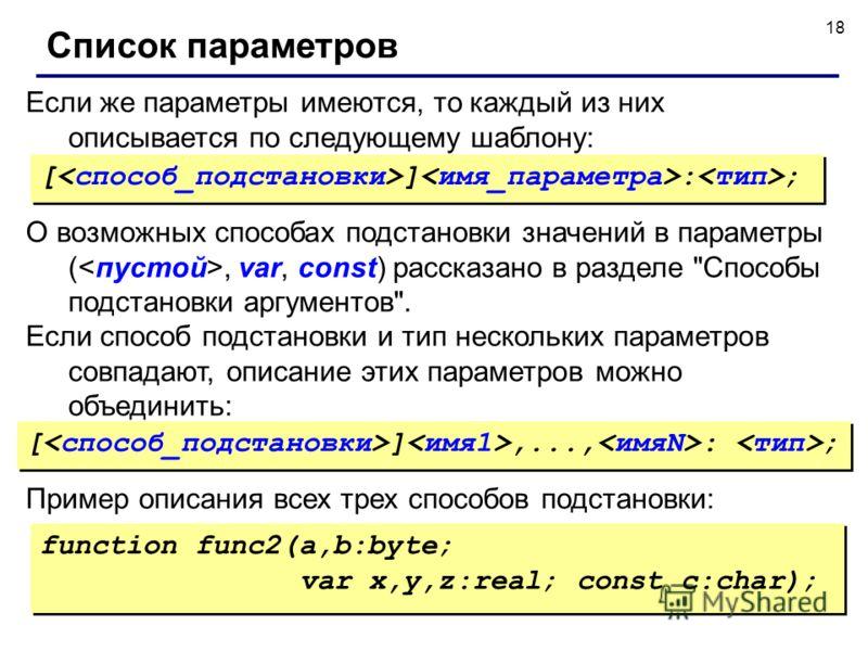 18 О возможных способах подстановки значений в параметры (, var, const) рассказано в разделе
