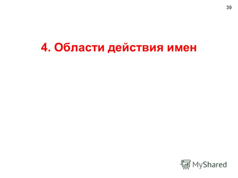 39 4. Области действия имен