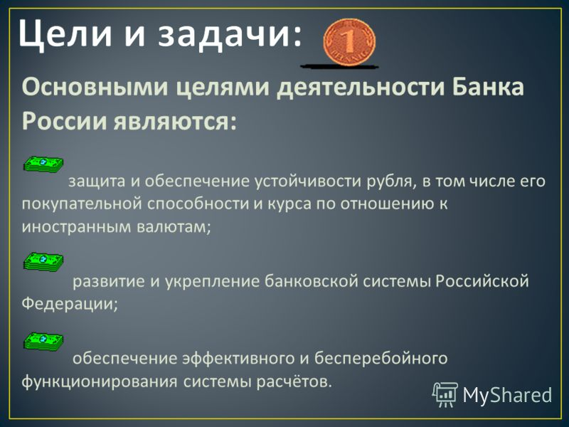 Основными целями деятельности Банка России являются : защита и обеспечение устойчивости рубля, в том числе его покупательной способности и курса по отношению к иностранным валютам ; развитие и укрепление банковской системы Российской Федерации ; обес