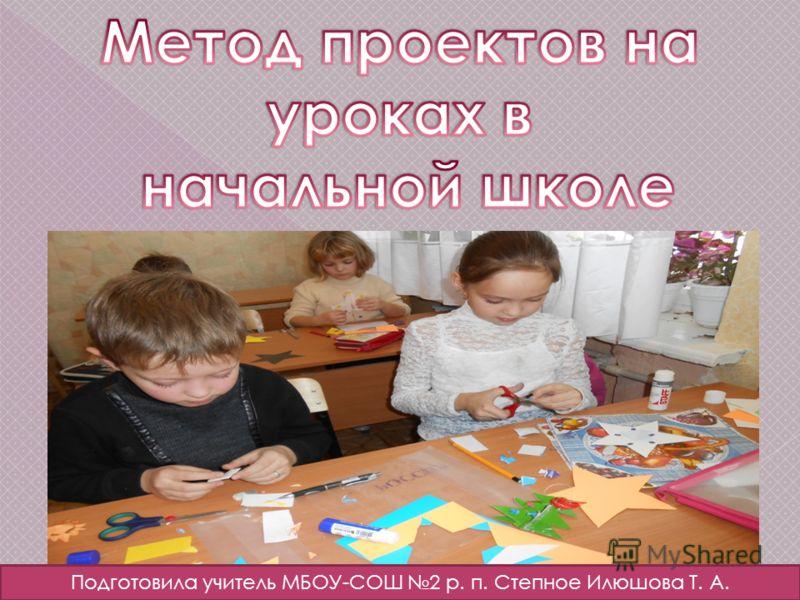 Подготовила учитель МБОУ-СОШ 2 р. п. Степное Илюшова Т. А.