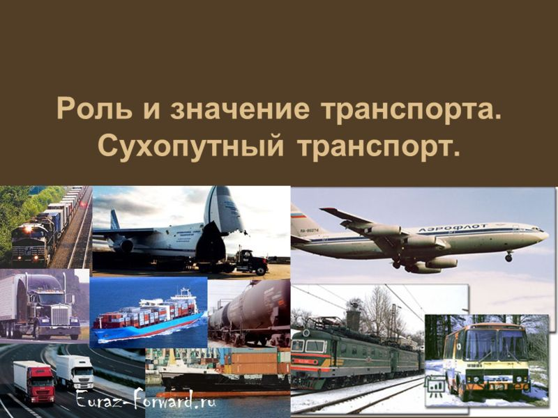 Роль и значение транспорта. Сухопутный транспорт.