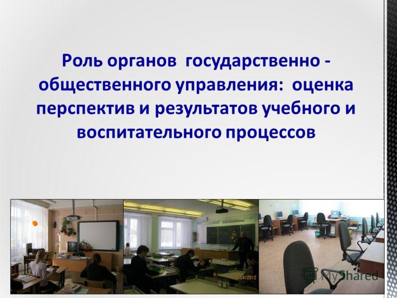 Роль органов государственно - общественного управления: оценка перспектив и результатов учебного и воспитательного процессов