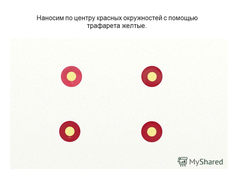Наносим по центру красных окружностей с помощью трафарета желтые.