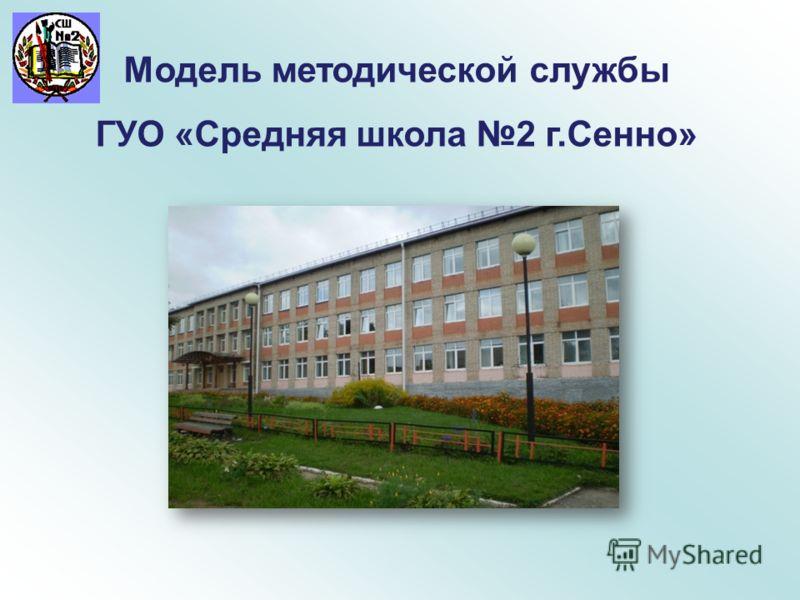 Модель методической службы ГУО «Средняя школа 2 г.Сенно»