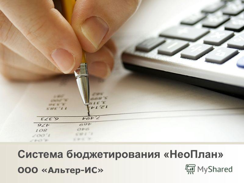 Система бюджетирования «НеоПлан» ООО «Альтер-ИС»